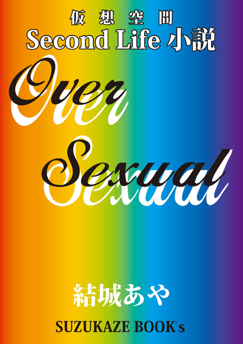 Oversexualkindle
